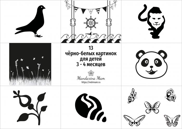 Черно-белые картинки для детей 3 - 4 мес