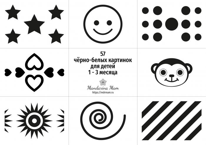 57 черно-белхы картинок для детей 1 - 3 месяцев