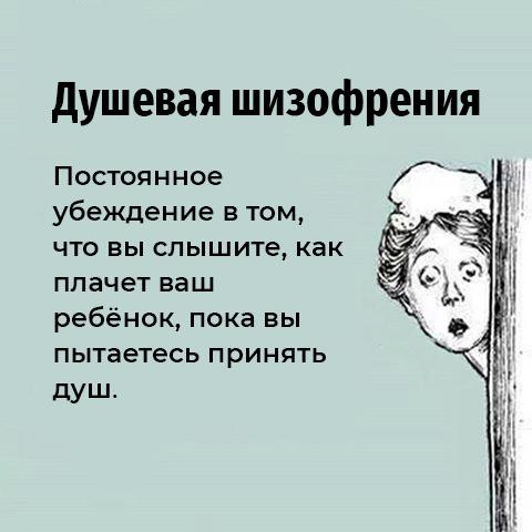 Душевая шизофрения