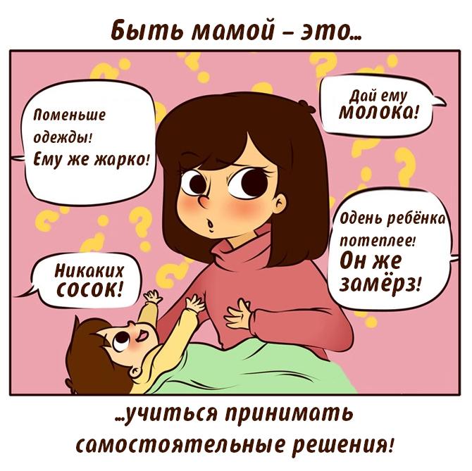 комикс мама 2