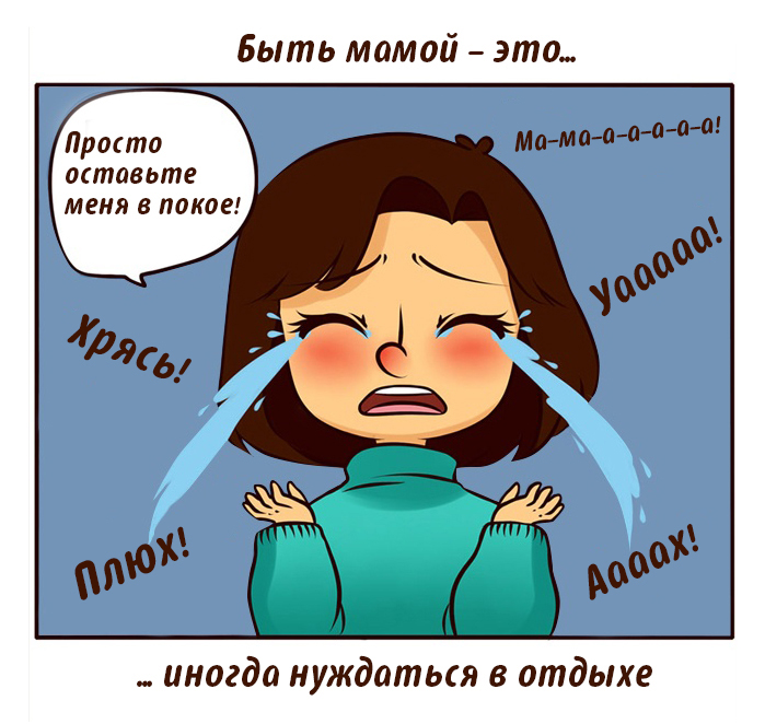 комикс мама 3