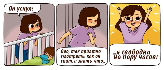 Комикс мама
