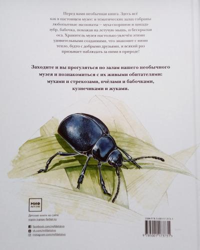 Музей живых насекомых 10